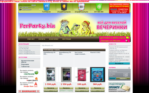 Access 4party.biz using Hola Unblocker web proxy