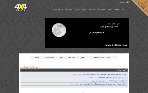 Access 4x4iran.com using Hola Unblocker web proxy