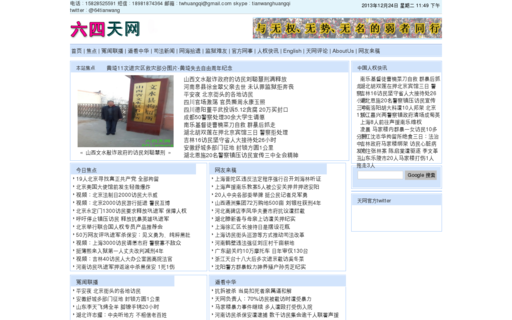 Access 64tianwang.com using Hola Unblocker web proxy