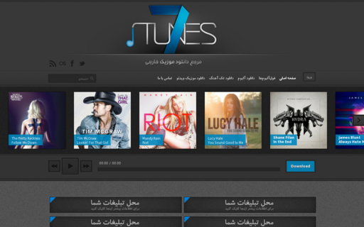 Access 7tunes8.in using Hola Unblocker web proxy