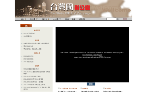 Access 908taiwan.org using Hola Unblocker web proxy