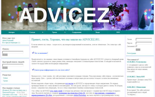 Access advicez.ru using Hola Unblocker web proxy