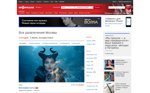 Access afisha.ru using Hola Unblocker web proxy