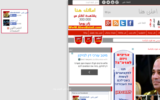 Access ahwabaladi.com using Hola Unblocker web proxy