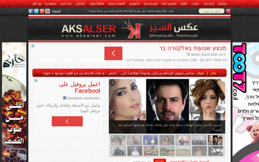 Access aksalser.com using Hola Unblocker web proxy