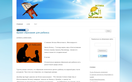 Access al-hekmah.com using Hola Unblocker web proxy
