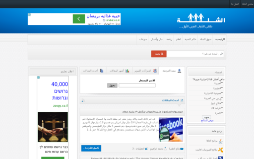 Access al-shellah.com using Hola Unblocker web proxy