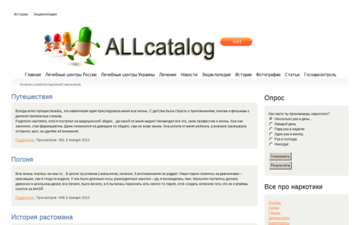 Access allcatalog.net using Hola Unblocker web proxy