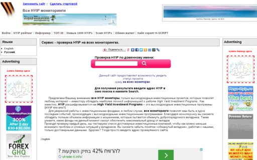 Access allhyipmon.ru using Hola Unblocker web proxy