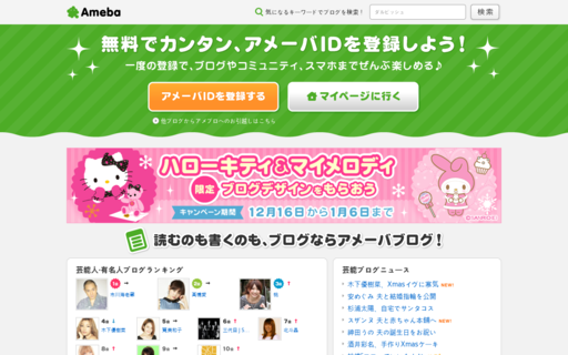 Access ameblo.jp using Hola Unblocker web proxy