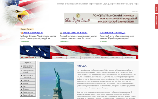 Access amerikos.com using Hola Unblocker web proxy