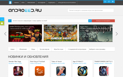 Access androeed.ru using Hola Unblocker web proxy