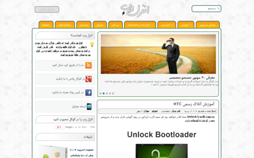 Access anzalweb.ir using Hola Unblocker web proxy