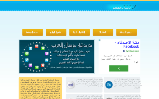 Access arabmersal.net using Hola Unblocker web proxy