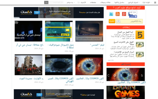 Access arabsciences.com using Hola Unblocker web proxy