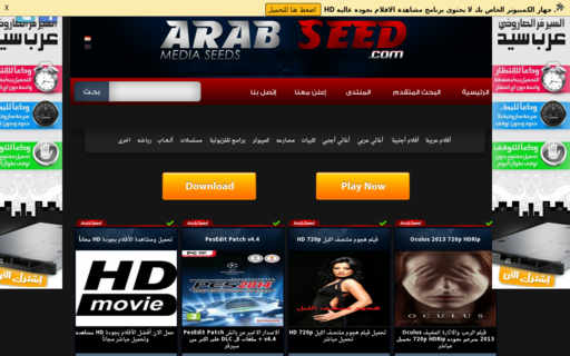 Access arabseed.com using Hola Unblocker web proxy