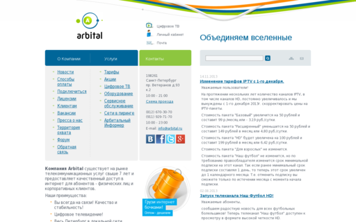 Access arbital.ru using Hola Unblocker web proxy