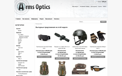 Access armsoptics.ru using Hola Unblocker web proxy