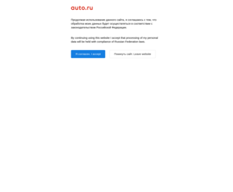 Access auto.ru using Hola Unblocker web proxy