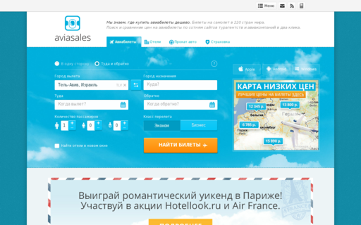 Access aviasales.ru using Hola Unblocker web proxy