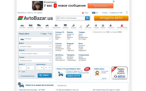 Access avtobazar.ua using Hola Unblocker web proxy