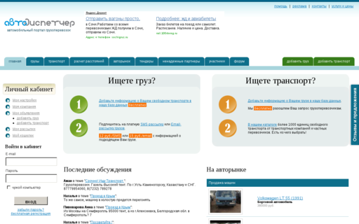 Access avtodispetcher.ru using Hola Unblocker web proxy