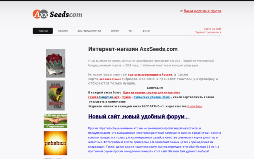 Access axxseeds.com using Hola Unblocker web proxy