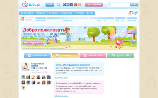Access baby.ru using Hola Unblocker web proxy