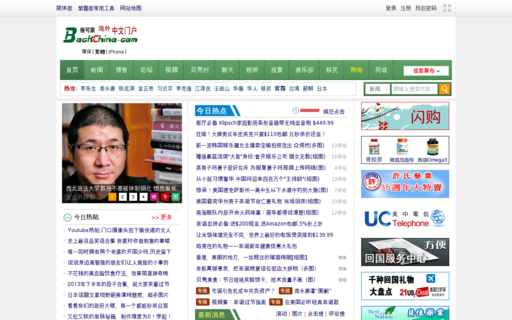 Access backchina.com using Hola Unblocker web proxy