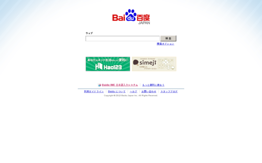 Access baidu.jp using Hola Unblocker web proxy