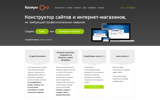 Access bazium.ru using Hola Unblocker web proxy