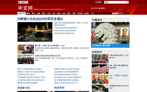 Access bbcchinese.com using Hola Unblocker web proxy