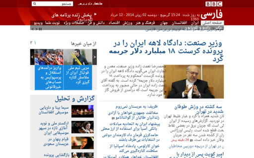 Access bbcpersian.com using Hola Unblocker web proxy