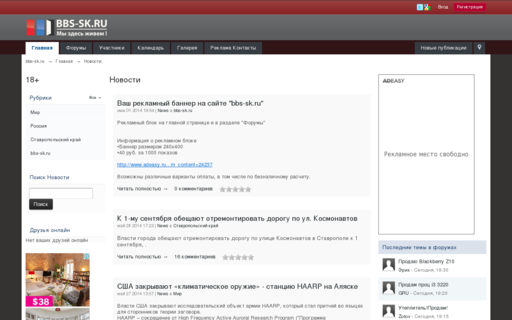 Access bbs-sk.ru using Hola Unblocker web proxy