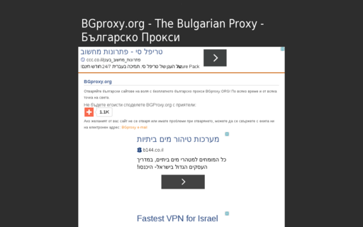 Access bgproxy.org using Hola Unblocker web proxy