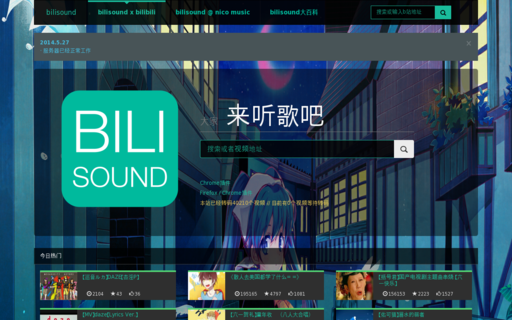 Access bilibili.fm using Hola Unblocker web proxy