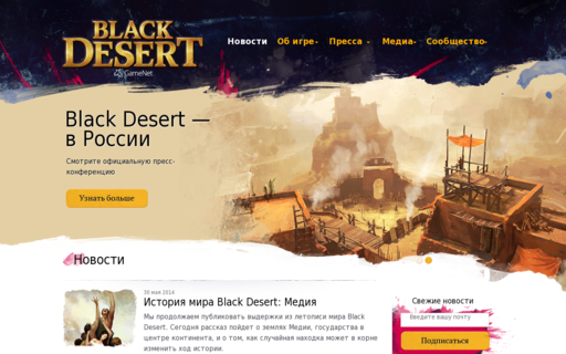 Access blackdesert.ru using Hola Unblocker web proxy