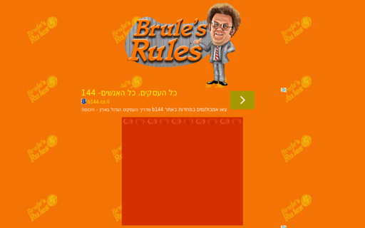 Access brulesrules.com using Hola Unblocker web proxy