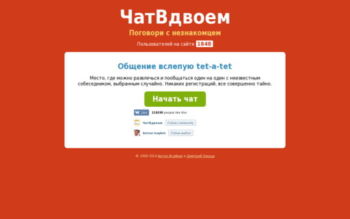 Access chatvdvoem.ru using Hola Unblocker web proxy