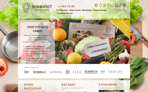 Access chefmarket.ru using Hola Unblocker web proxy