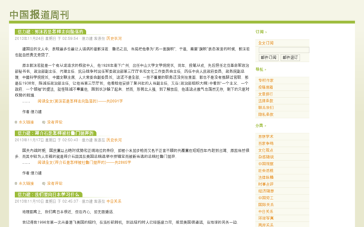 Access china-week.com using Hola Unblocker web proxy