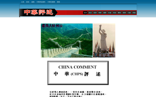 Access chinacomments.org using Hola Unblocker web proxy