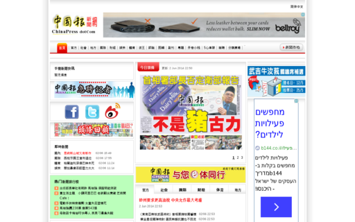 Access chinapress.com.my using Hola Unblocker web proxy