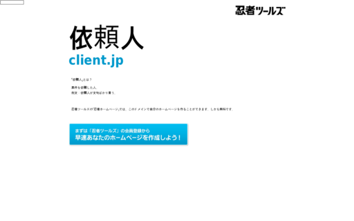 Access client.jp using Hola Unblocker web proxy