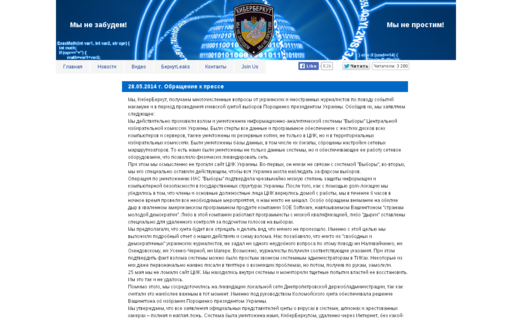 Access cyber-berkut.org using Hola Unblocker web proxy