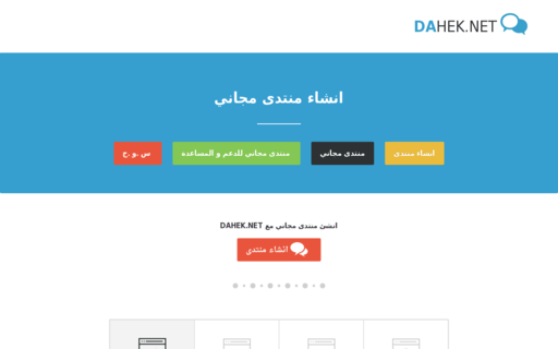 Access dahek.net using Hola Unblocker web proxy