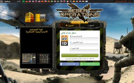 Access desert-operations.ae using Hola Unblocker web proxy