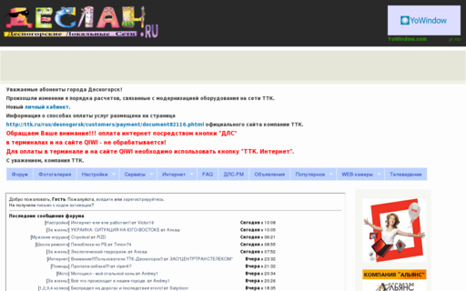 Access deslan.ru using Hola Unblocker web proxy