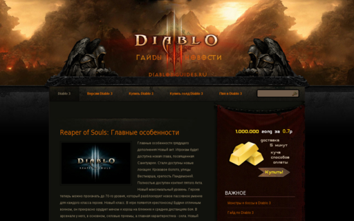 Access diablo3-guides.ru using Hola Unblocker web proxy