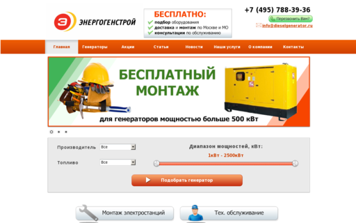 Access dieselgenerator.ru using Hola Unblocker web proxy